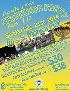 Kids-Chanukah-Party-2014-Flier-FOR-WEB-
